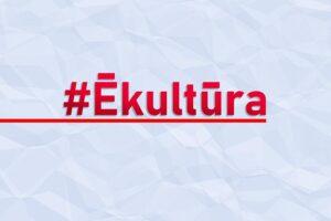 Informatīva kampaņa #Ēkultūra: baudām kultūru, paliekot mājās